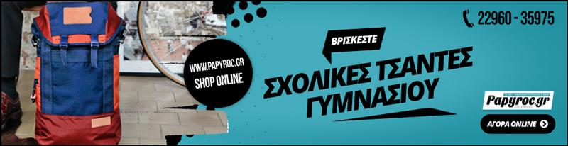 978399da59 Σχολικά Επώνυμα σακίδια POLO από το πιστοποιημένο κατάστημα papyroc.gr Εδώ  θα βρείτε όλα τα νέα σχέδια σε σχολικές τσάντες Γυμνασίου POLO στις  καλύτερες ...