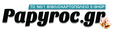 Papyroc.gr online Βιβλία - Σχολικά Είδη - Είδη Γραφείου - Αναλώσιμα